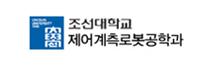 조선대학교 제어계측로봇공학과