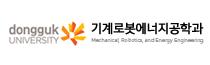 동국대학교 기계로봇에너지공학과