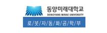 동양미래대학교 로봇자동화공학부
