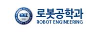 한양대학교 로봇공학과
