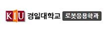 경일대학교 로봇응용학과