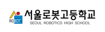 서울로봇고등학교